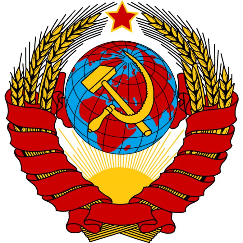 День рождения СССР