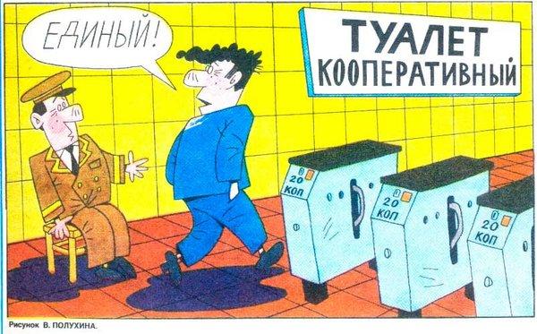 Последние годы СССР в рисунках художников-карикатуристов