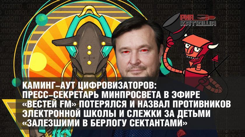 Каминг-аут цифровизаторов: пресс-секретарь Минпросвета в эфире «Вестей FM» потерялся и назвал противников электронной школы и слежки за детьми «залезшими в берлогу сектантами»