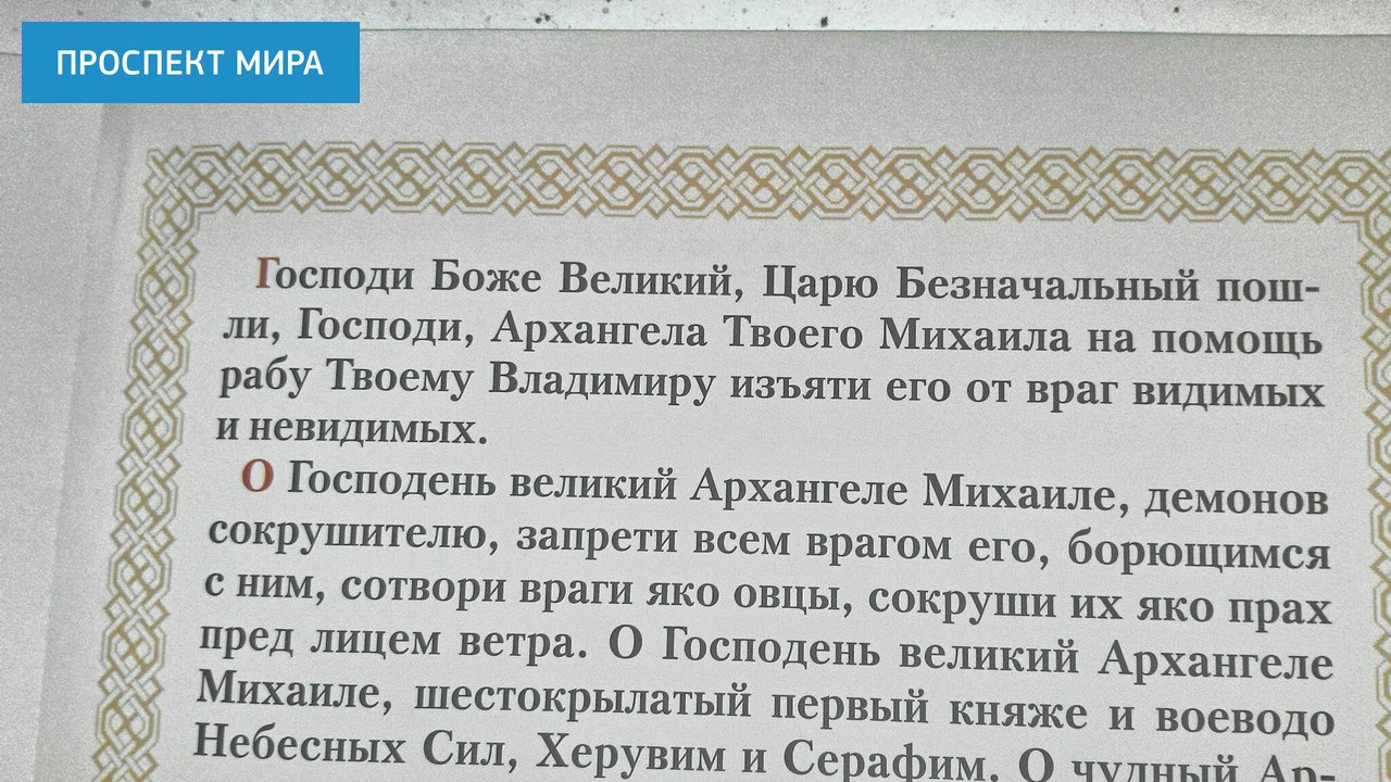 В красноярскую епархию привезли брошюры с молитвами за «президента Владимира»