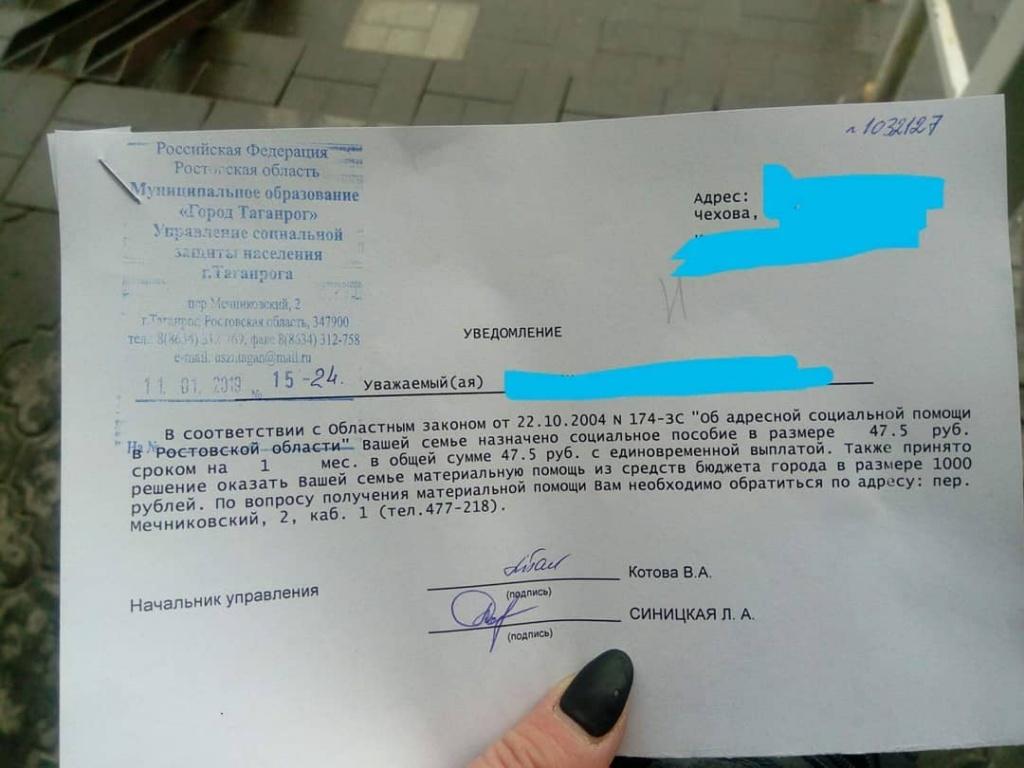 Власти Таганрога выплатили многодетной семье пособие в 47,5 рубля, мэру пришлось объясняться