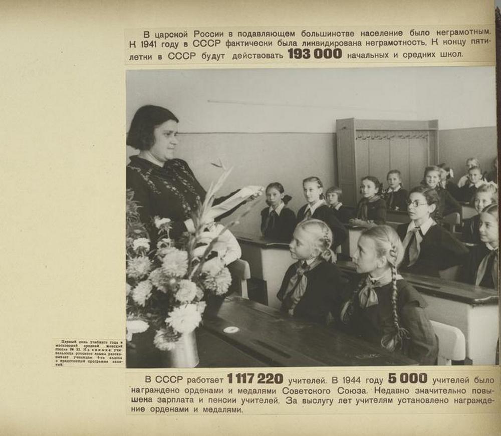 Благосостояние детей Советского Союза 20