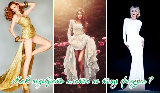 Как подобрать платье по типу фигуры?