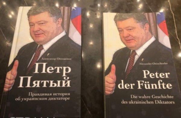 Прочитав книгу «Петр Пятый» Гордон назвал Украину ямой с фекалиями