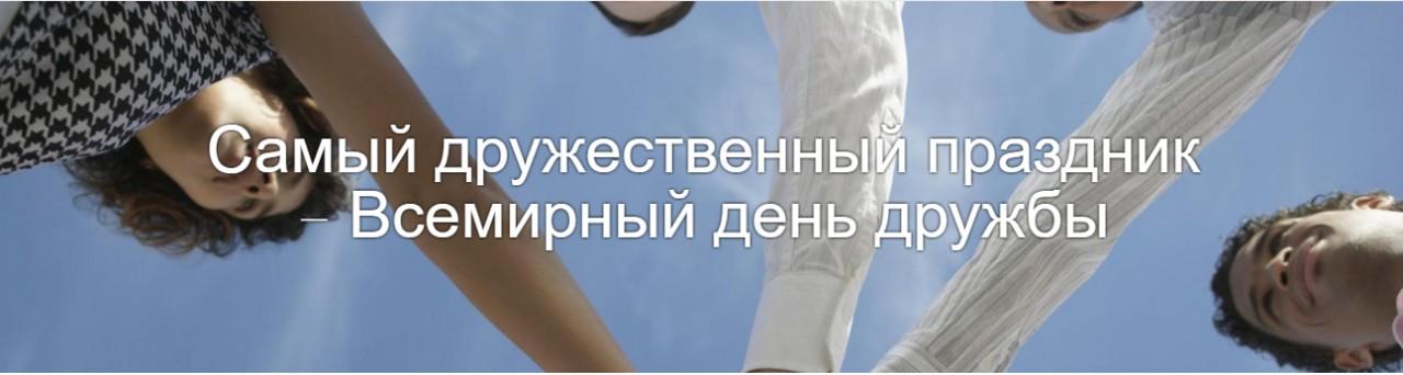 30 ИЮЛЯ - МЕЖДУНАРОДНЫЙ ДЕНЬ ДРУЖБЫ!!!