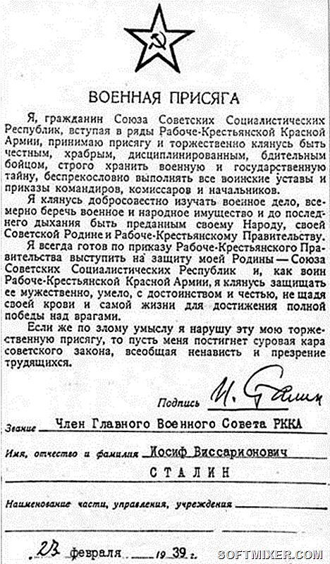 330px-Kljatva_Stalina