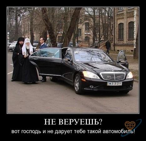 ВЕРУЙ!
