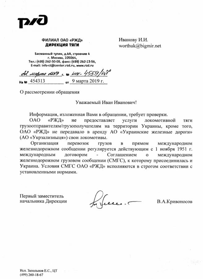 Ответ РЖД по поводу ситуации с военным эшелоном ВСУ