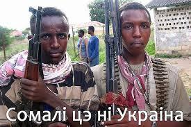 Украинский политолог Бондаренко просит не оскорблять Сомали сравнением с Украиной