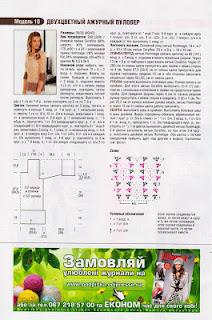 Маленькая Диана №4 2012