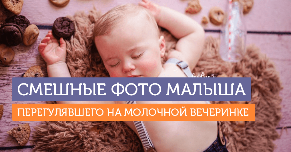 Малыш на первый день рождения напился молока и стал звездой смешной фотосессии