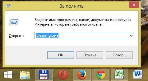 запуск очистки диска