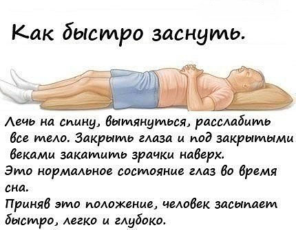 Не спится? Тогда этот совет для Вас