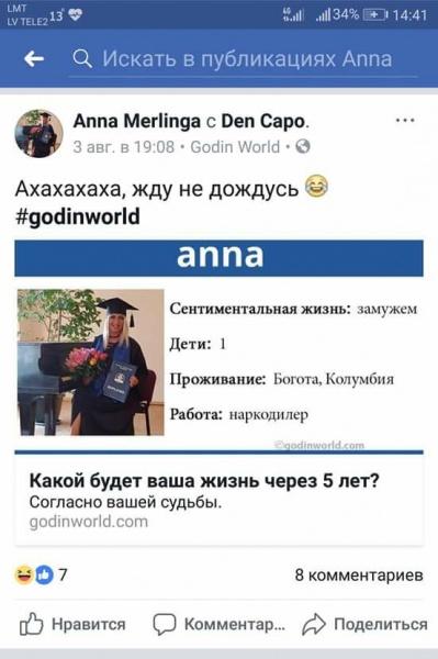 Евродепутат вступился задевушку-наркокурьера изЛатвии