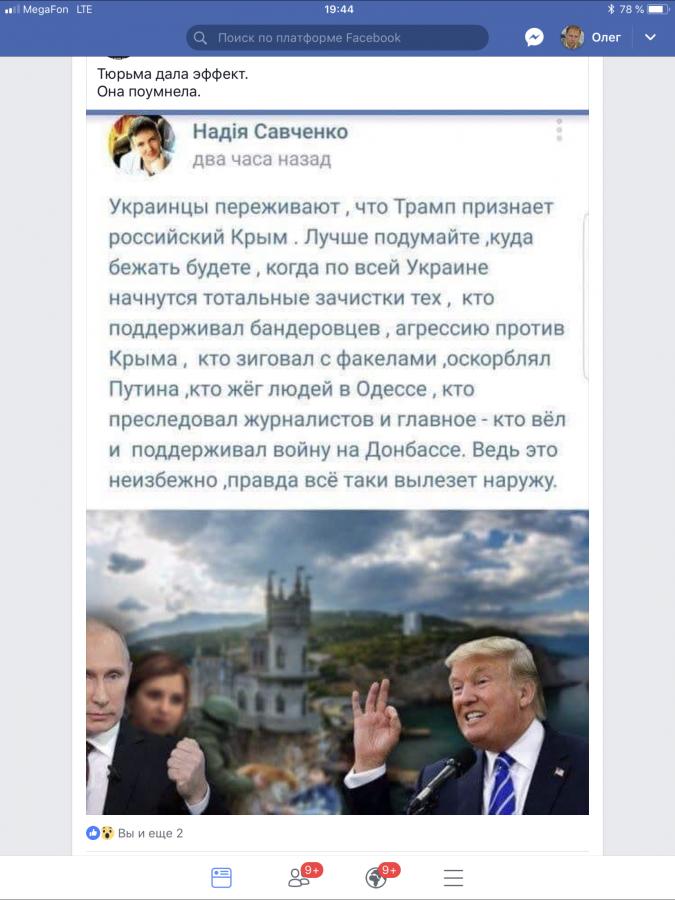 Совет украинцам от Нади Савченко