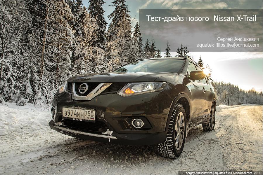 Полудетективная история или тест-драйв нового Nissan X-Trail