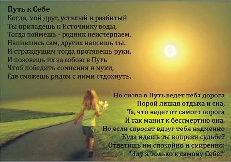 Я один свой путь пройду стих