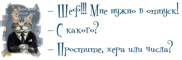 1372616339_frazochki-17 (604x201, 58Kb)