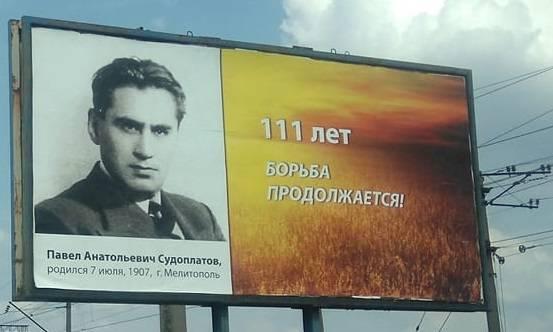 Украинские националисты пережили ночной кошмар - Судоплатов в городе...