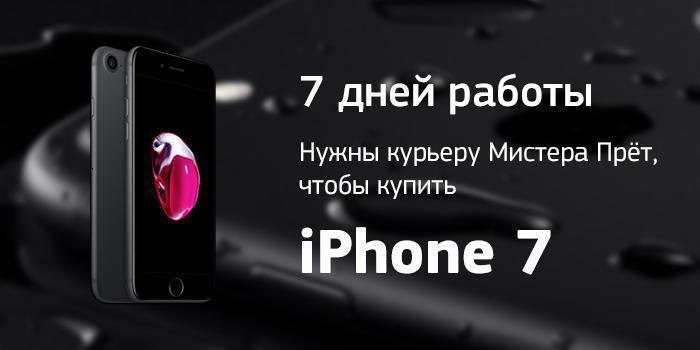 iPhone 7 за 7 дней - подробн…