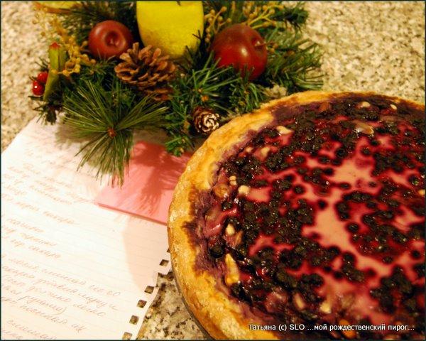 Мой рождественский пирог. Фото-рецепт. С Рождеством Христовым!