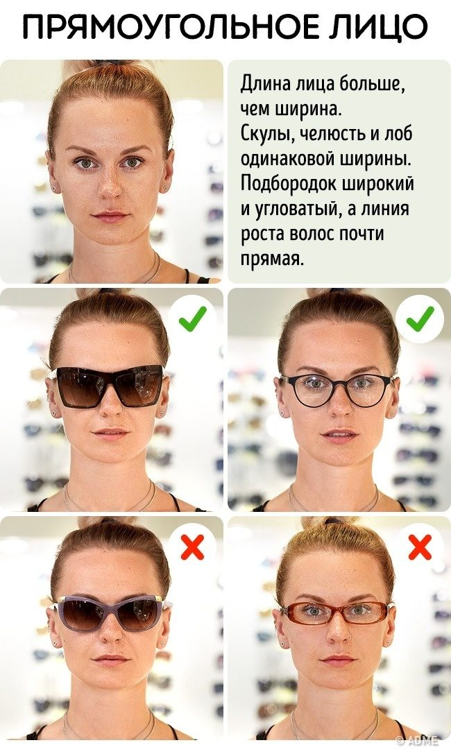 Какие очки идеально подойдут вашему типу лица