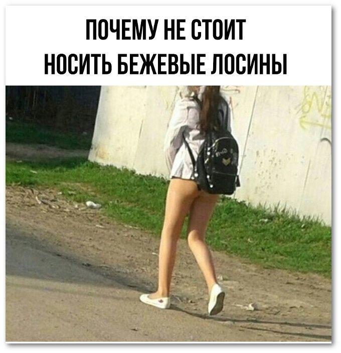 5 правил как носить леггинсы, чтобы не стать ходячим мемом, фото № 5