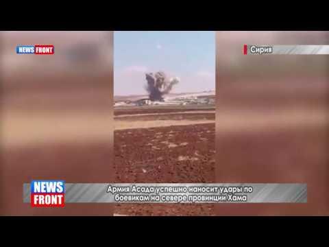 Армия Асада успешно наносит удары по боевикам на севере провинции Хама