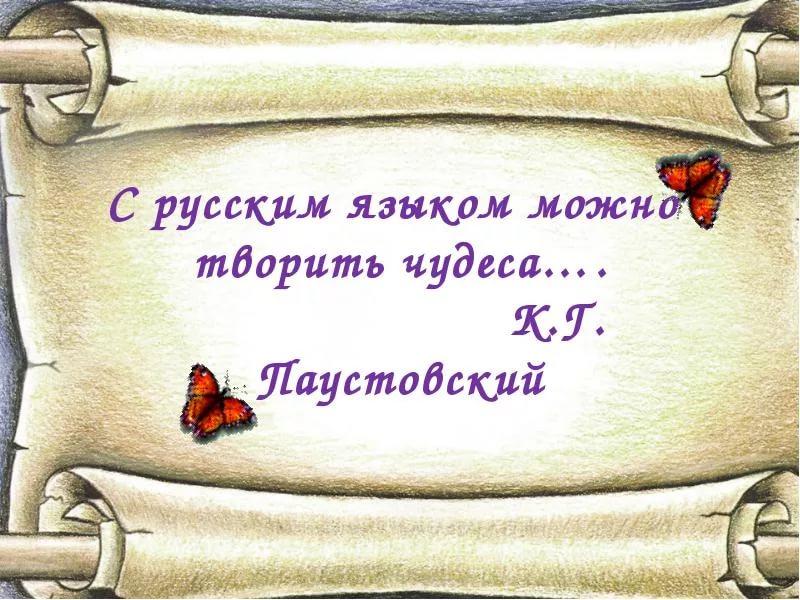 Как украсить свою речь русскими словами))