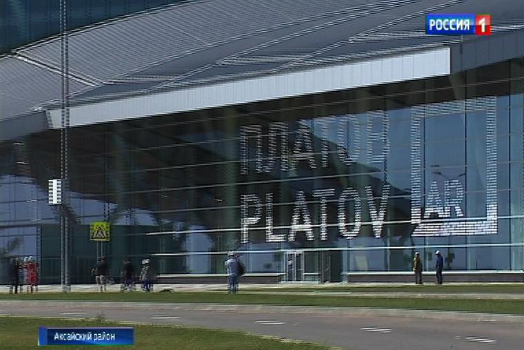 С начала года аэропорт Плато…