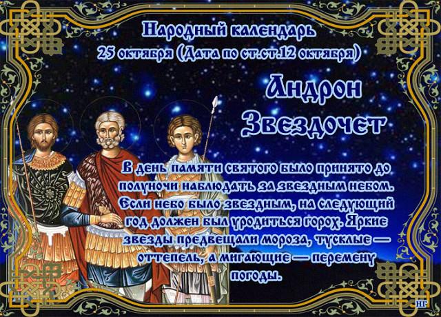 Ðндрон Звездочет Приметы картинка