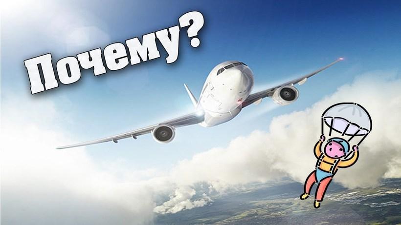 6 причин, почему в самолетах не выдают парашюты на случай катастрофы