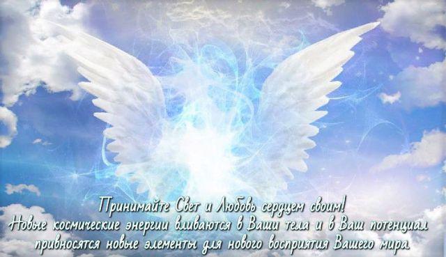Приветствие Новых Ангельских Структур от 17. 07.18г.