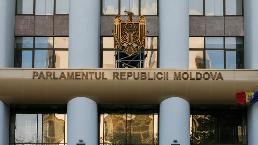 Эксперт оценил отказ парламента Молдавии закрепить в Конституции пункт о евроинтеграции