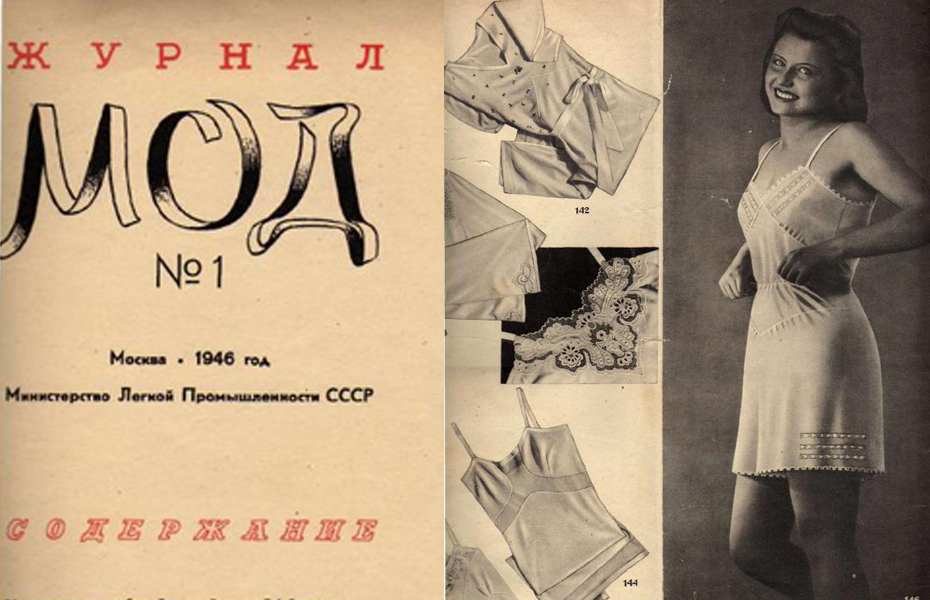 Бельевые ужасы советских времен: история производства