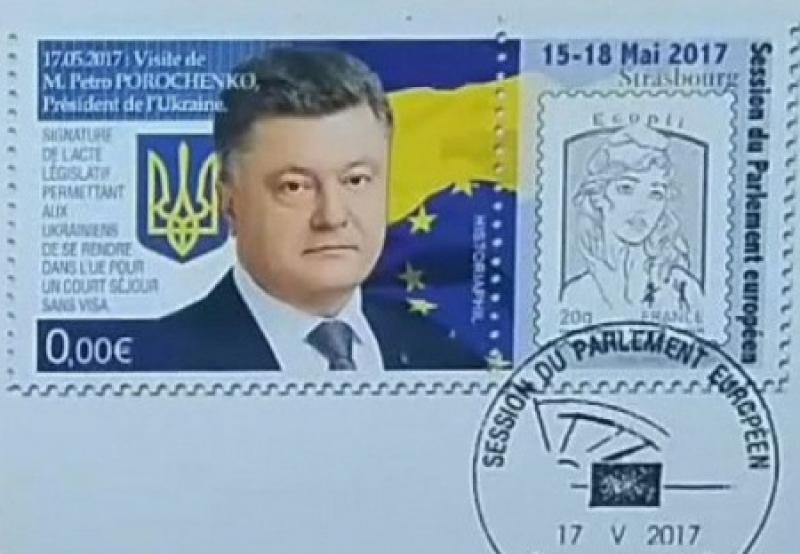 Бесплатный Порошенко: Европа выпустила почтовую марку с трезвым гарантом безвиза