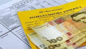 Украинцев будут штрафовать за долги по оплате коммунальных услуг