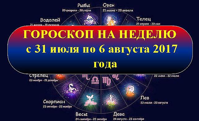 или стоит гороскоп телец с31 июля по 6 августа 2017 зависимости того