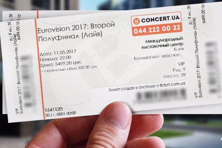 Диверсия в самом центре Киева! Билеты на Евровидение 2017 отпечатаны на русском!