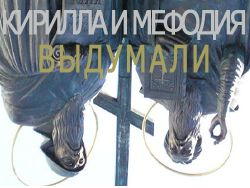 """Кирилл и Мефодий – """"святые"""" фантомы православия ... (в развитие темы - """"Как врут «историки»"""")"""