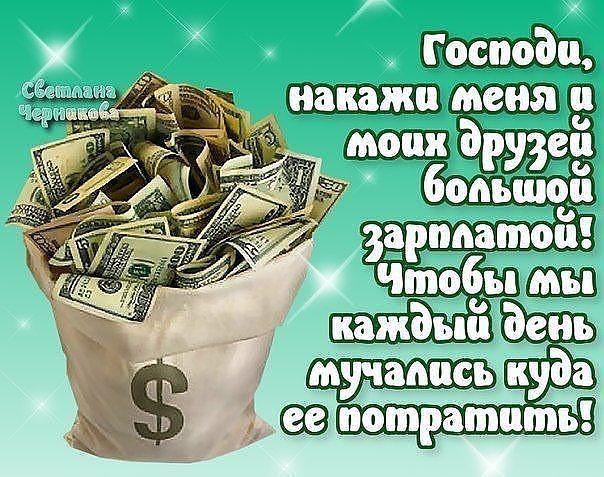 Как разбогатеть что нужно сделать