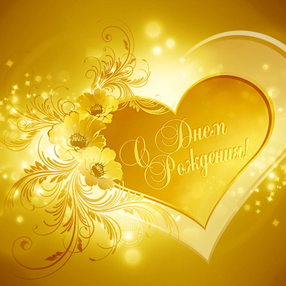 С Днём рожденья любимый, тебя!-Музыкальные открытки