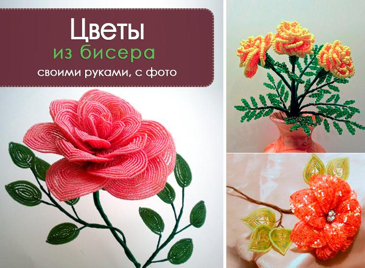 Учимся делать цветы из бисера