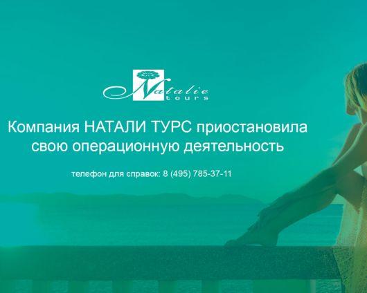 """""""Натали-Турс"""" приостановила операционную деятельность"""