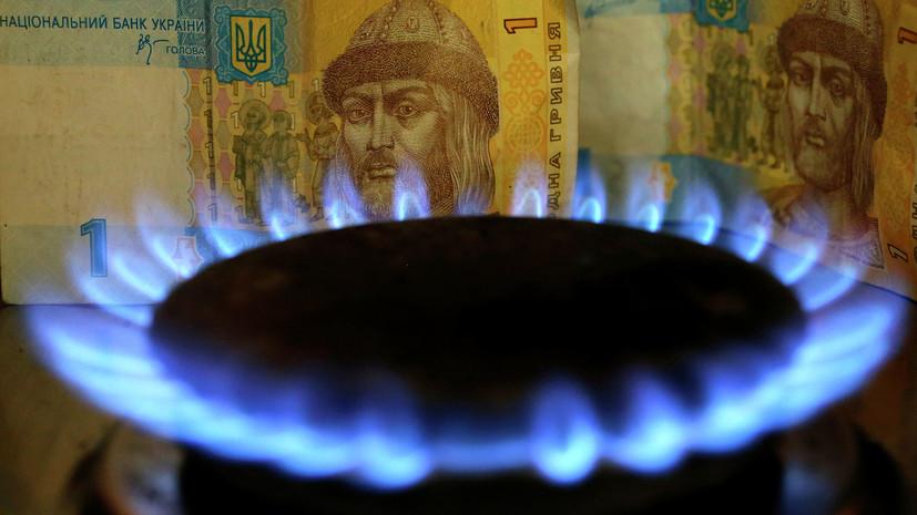 Эксперт прокомментировал повышение цен на газ для населения Украины