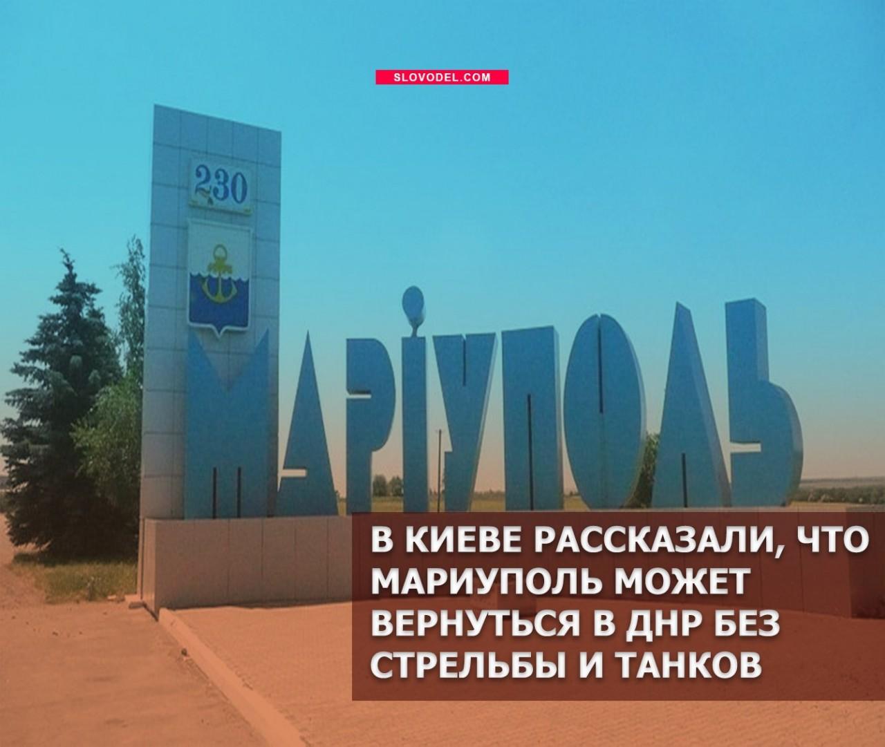 В Киеве рассказали, что Мари…