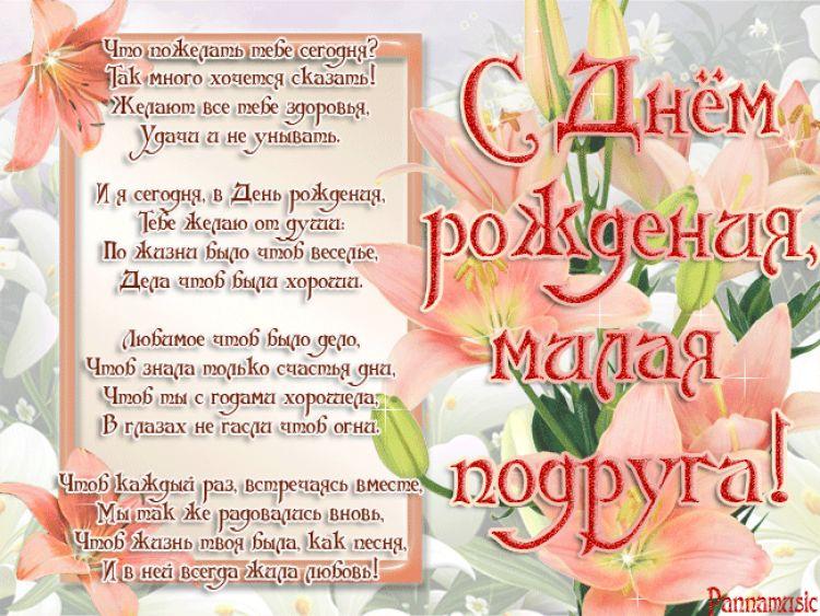 С днем рождения девушке красивые поздравления от подруги