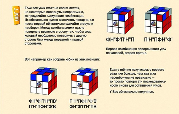 Как быстро сделать кубик рубик