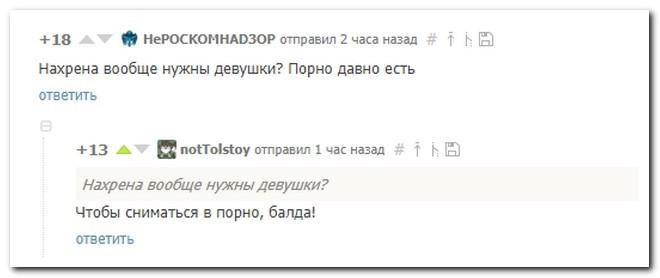 Забавные комментарии из социальных сетей (17.07.17)