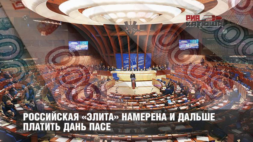 Российская «элита» намерена и дальше платить дань ПАСЕ